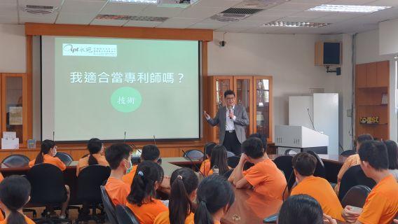2020惠文專利師職業分享講座-2020.11.03